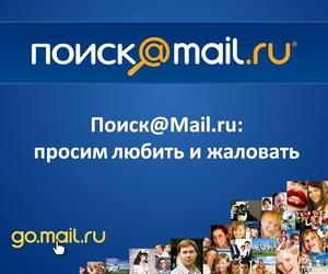 Социальный поиск от Mail.Ru: что это было?