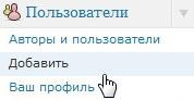 Меню добавления нового пользователя в wordpress