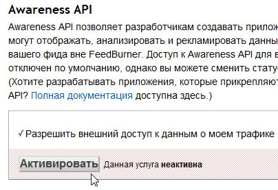 AwarenessAPI в feedburner