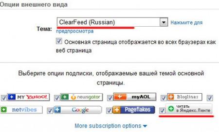 Настройка внешнего вида RSS feedburner