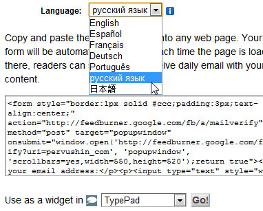 Опция подписки на e-mail в feedburner