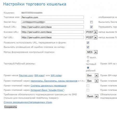 Настройка кошелька в системе webmoney