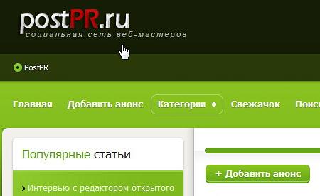 PostPR.ru - социальная сеть веб-мастеров, оптимизаторов и фрилансеров