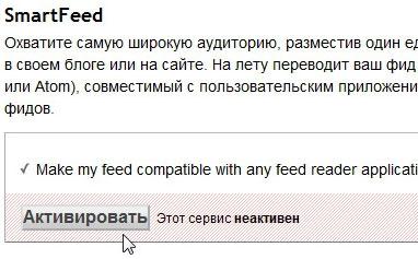 Опция совместимости RSS потока в feedburner smartfeed