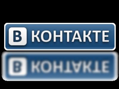 Кто-то не посмотрит в Контакте, а кто-то получит миллион