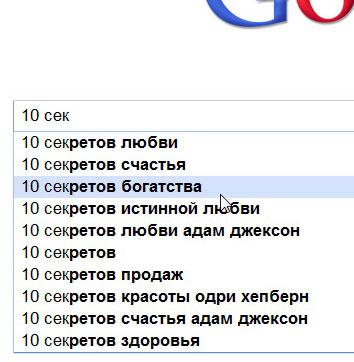 10 секретов. Заголовки от Google