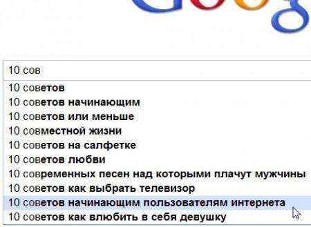 10 советов. Google