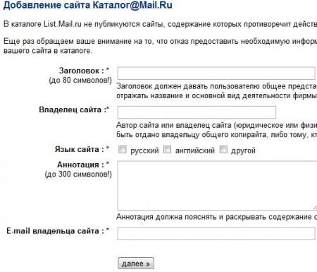 Форма для бесплатного добавления сайта в каталог mail.ru
