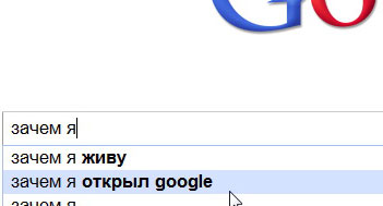 Зачем я открыл google