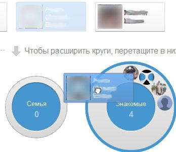 Добавление пользователя в круг в google+