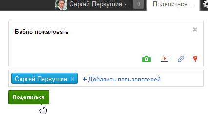 Отправка приглашения пользователю