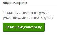 Кнопка видеочата в google+