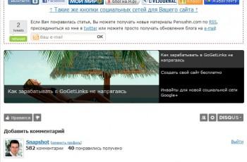 Плагин Frontpage Slideshow в работе на pervushin.com