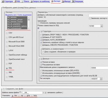 Страница экспорта базы данных в SQL файл