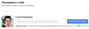 Рассказать своим пользователям о странице Google+