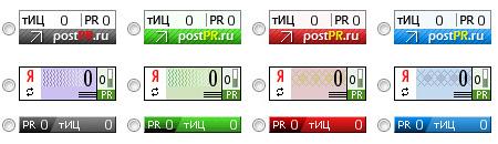 Счетчик показателей тИЦ и PR от PostPR