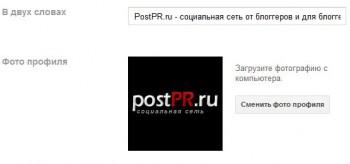 Добавляем информацию о созданной странице в Google+