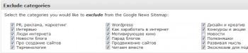 Отключаем категории, которые не требуется экспортировать в sitemap