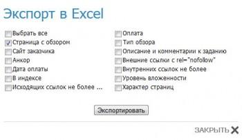 Опции экспорта в GGL