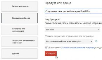 Добавляем информацию о новой странице в Google+