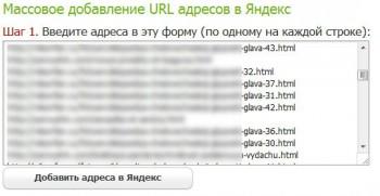 Список адресов добавляемых в Яндекс