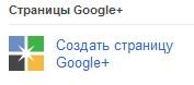 """Ссылка """"Создать страницу Google+"""""""