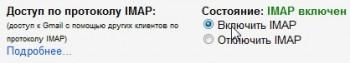 Включение опции IMAP в Gmail