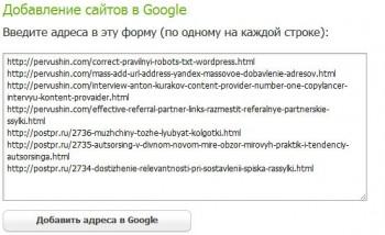 Добавляем список URL адресов в Google
