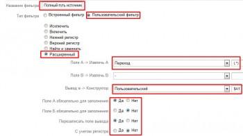 Настройки фильтра в google analytics
