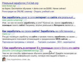 Как заработать в интернет с помощью сайта - pervushin.com на третьей позиции