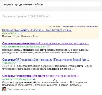 Секреты продвижения сайтов - pervushin.com на третьей позиции