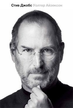 Единственная официальная биография Стива Джобса написанная при его личном участии