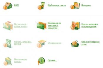 Список услуг Сбербанка.Онлайн, которые можно оплатить с помощью webmoney