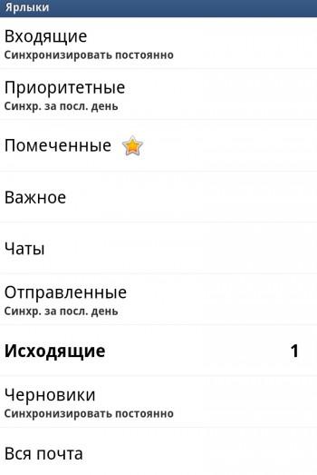 Почта Gmail на Android
