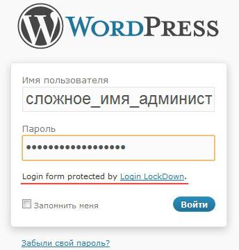 Плагин для wordpress Login LockDown защитит Вашу панель администратора от взломщиков