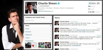 Чарли Шин зарабатывает на своем твиттер аккаунте до 50 штук баксов (@charliesheen)