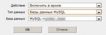 Резервное копирование базы данных сайта
