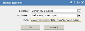 Резервное копирование данных сайта