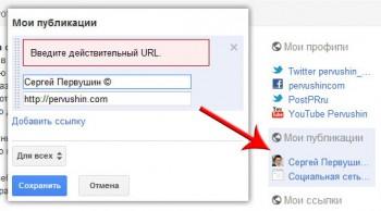 """Добавляем свой сайт в раздел """"Мои публикации"""" профиля в google plus"""