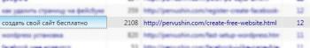 """Позиции pervushin.com по запросу """"создать свой сайт бесплатно"""""""