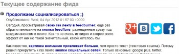 Кнопки социальных сетей в rss ленте pervushin.com от FeedBurner