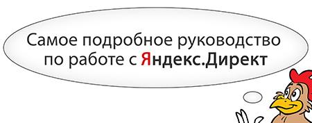 Самое подробное руководство по работе с Яндекс.Директ