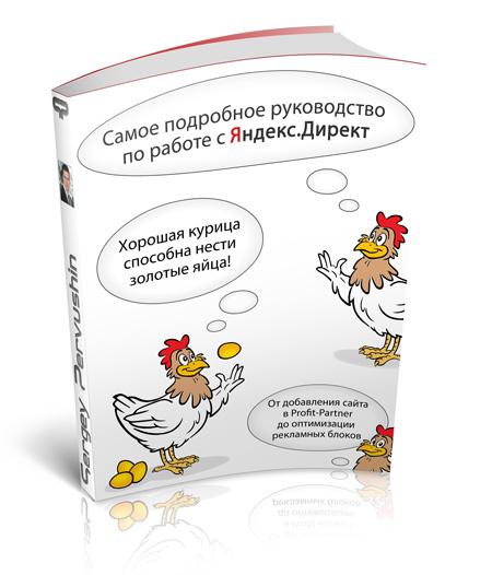 Книга по заработку на Яндекс.Директ
