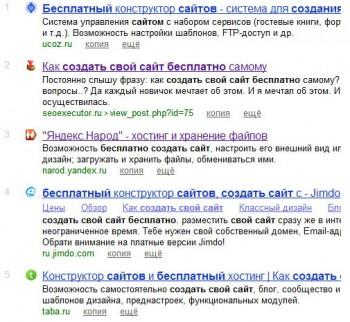 """Выдача Яндекса по запросу """"создать свой сайт бесплатно"""""""