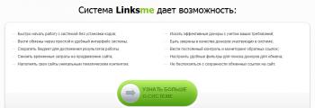 Мы представляем вам новую систему автоматизированного обмена ссылками - Linksme.ru
