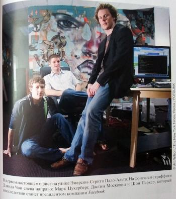 Марк Цукерберг, Дастин Московиц и Шон Паркер в первом офисе facebook в Пало-Альто