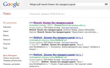 Поиск в google по формату файла