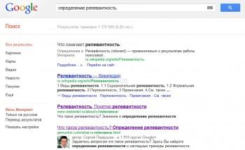 Выдача Google по определениям слов