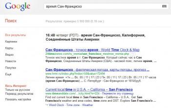 Google подсказывает время