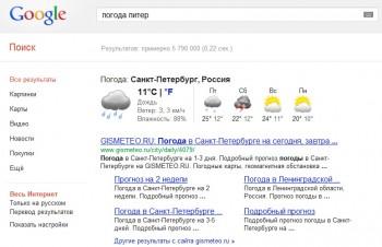 Google подсказывает погоду